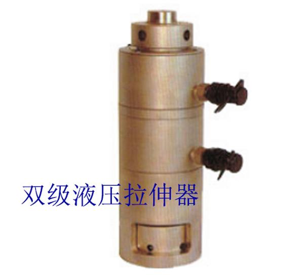 双级液压拉伸器